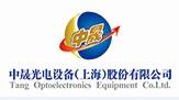 中晟光电设备(上海)股份有限公司