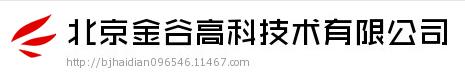 北京金谷高科技术有限公司