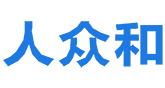 天津人众和软件开发有限公司