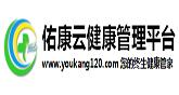 深圳市佑康健康管理有限公司