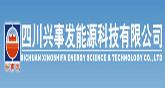 四川兴事发能源科技有限公司