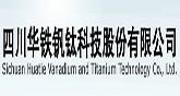 四川华铁钒钛科技股份有限公司
