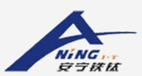 四川安宁铁钛股份有限公司