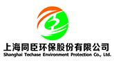 上海同臣环保有限公司