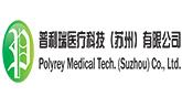 普利瑞医疗科技(苏州)有限公司