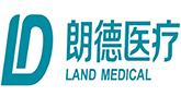 湖北朗德医疗科技有限公司