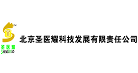 北京圣医耀科技发展有限责任公司