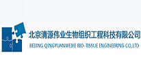 北京清源伟业生物组织工程科技有限公司