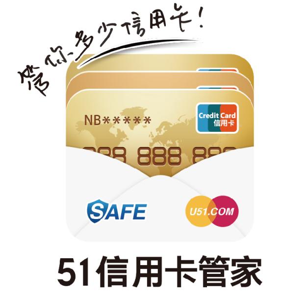 杭州恩牛网络技术有限公司-51信用卡管家