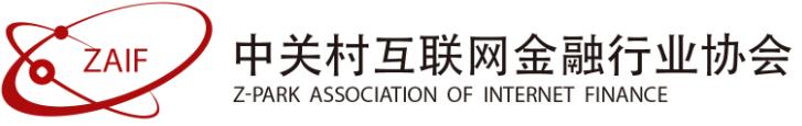 中关村互联网金融行业协会