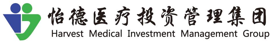 怡德医疗投资管理集团