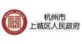 杭州市上城区政府