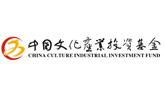 中国文化产业投资基金管理有限公司
