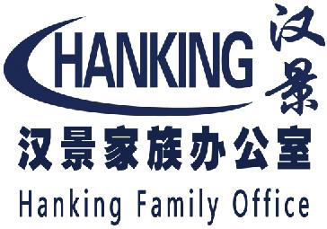 汉景家族办公室