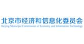 北京市经济和信息化委员会