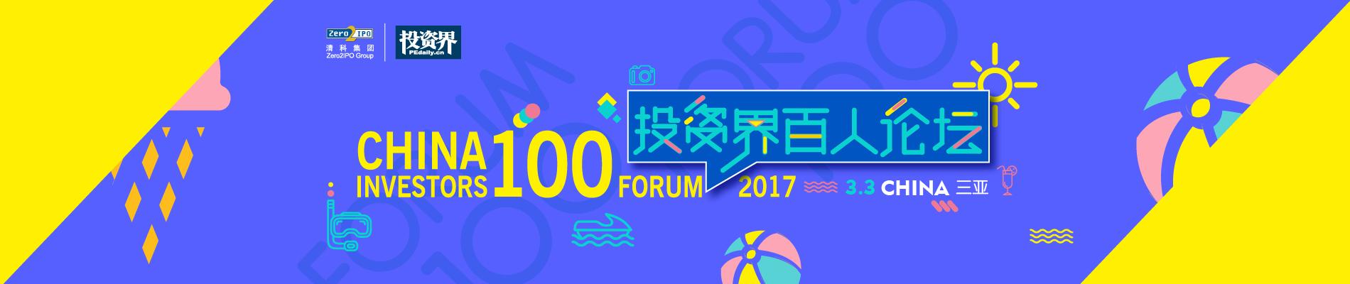 2017投资界百人论坛