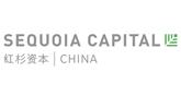 红杉资本中国基金