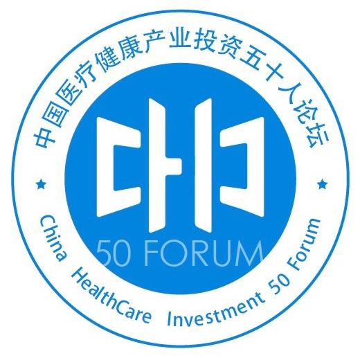 中国医疗健康产业投资50人论坛