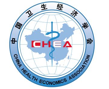 中国卫生经济学会