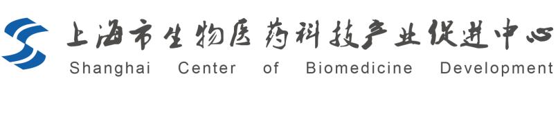 上海市生物医药科技产业促进中心