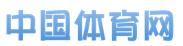 中国体育网