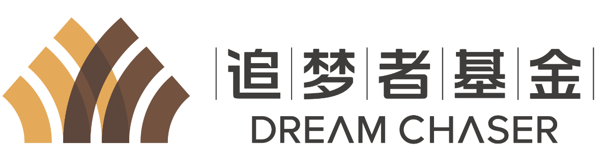 追梦者基金