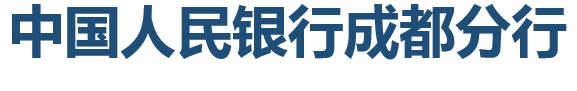 中国人民银行成都分行
