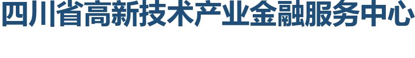四川省高新技术产业金融服务中心