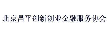 北京昌平创新创业金融服务协会