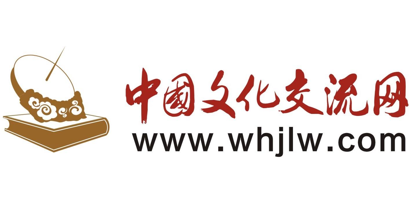 中国文化交流网