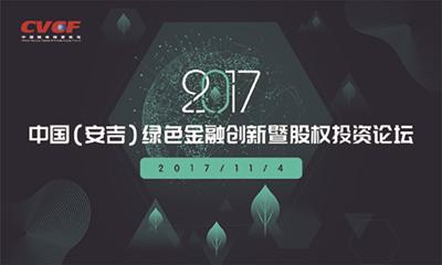2017中国(安吉)绿色金融创新暨股权投资论坛