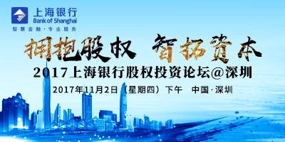 """""""拥抱股权,智拓资本""""—— 2017上海银行股权投资论坛@深圳"""