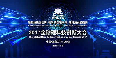 2017全球硬科技创新大会将隆重举行