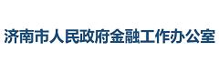 济南市人民政府金融工作办公室