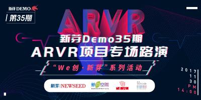 新芽demo35期:AR/VR项目专场路演活动