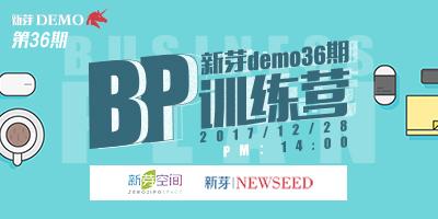 新芽demo36期 bp训练营