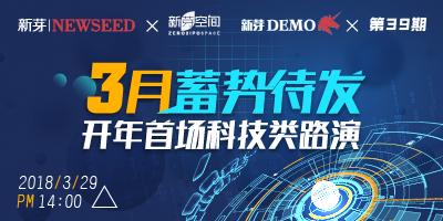 新芽demo 39期——3月蓄势待发 开年首场科技类路演
