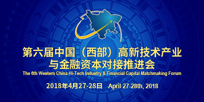 第六届中国(西部)高新技术产业与金融资本对接推进会