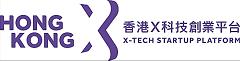 香港X科技创业平台