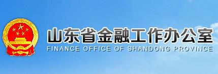 山东省金融工作办公室