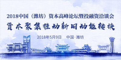2018中国(潍坊)资本市场高峰论坛暨投融资洽谈会