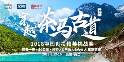2018 中国创投精英挑战赛----茶马古道挑战赛