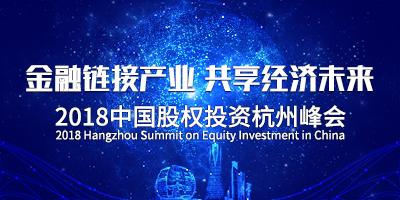 2018中国股权投资杭州峰会