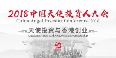 2018 中国天使投资人大会