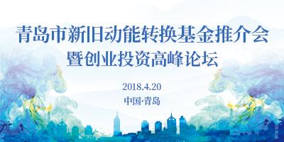 青岛市新旧动能转换基金推介会暨创业投资高峰论坛