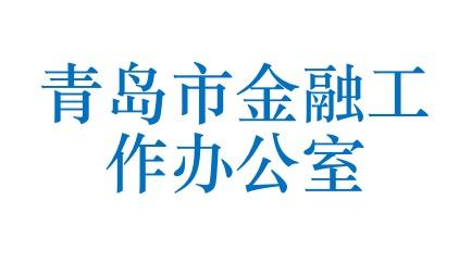 青岛市金融工作办公室