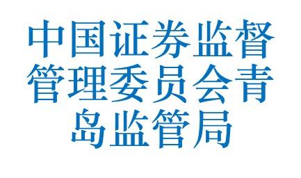 中国证券监督管理委员会青岛监管局
