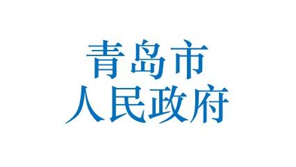 青岛市人民政府