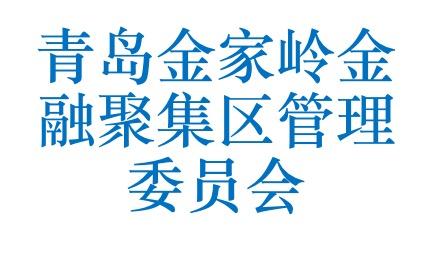 青岛金家岭金融聚集区管理委员会
