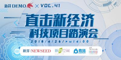 新芽demo 41期——直击新经济 科技项目路演会